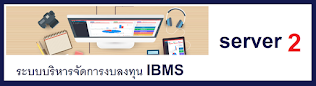 IBMS SERVER 2