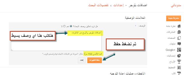 اضافات بلوجر 2013- افضل سيو للمواقع والمدونات