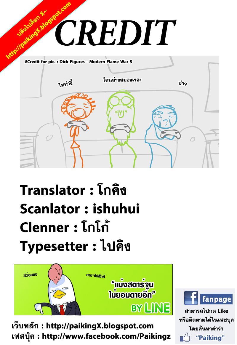 อ่านการ์ตูน Toriko240 แปลไทย พลังที่ซ่อนอยู่!!
