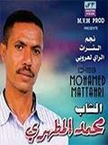 Mohamed Mattahri-Chrab Chmayet 2015