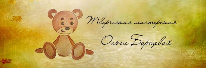 Творческая мастерская Ольги Борщевой