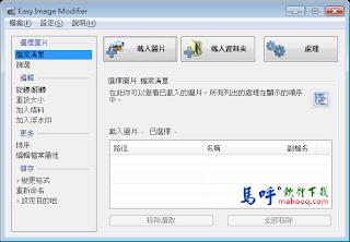 批次縮圖、批次修改圖片、圖片格式轉換軟體 Easy Image Modifier Portable 免安裝中文版