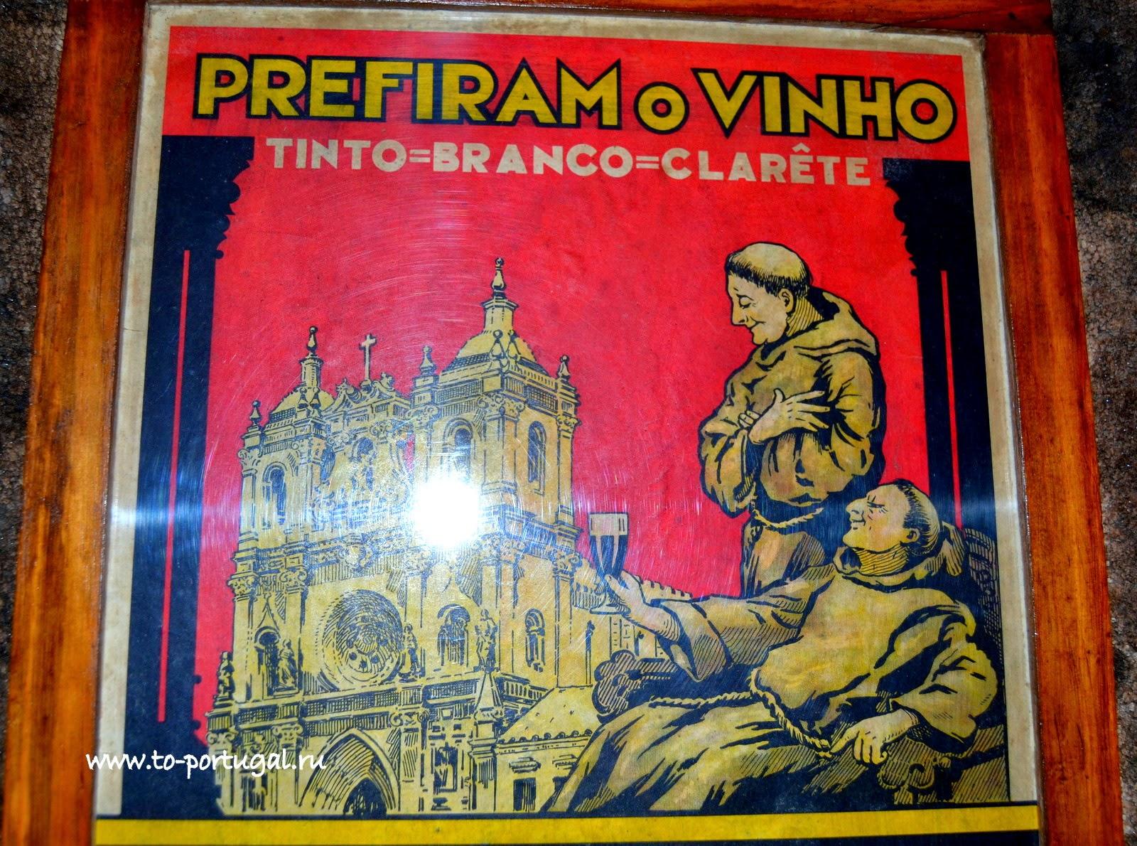 о винах Португалии
