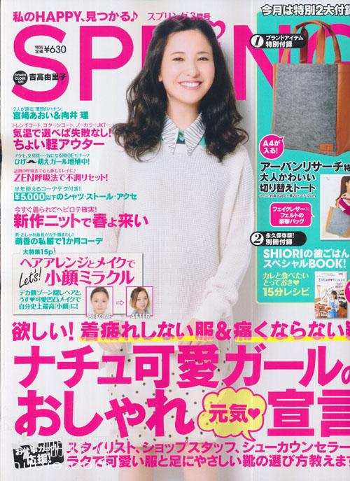 spring (スプリング) March 2013 Yuriko Yoshitaka 吉高由里子 jmagazines