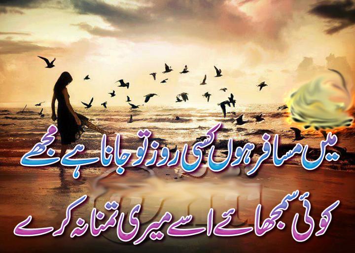 Tamanna SMS Shayari In Urdu