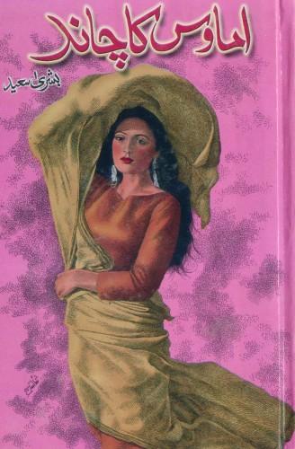 Amaawas ka Chand By Bushra Rehman