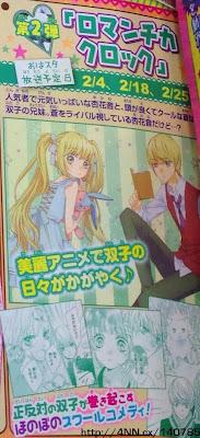 Romantica Clock adaptacion anime febrero 2014