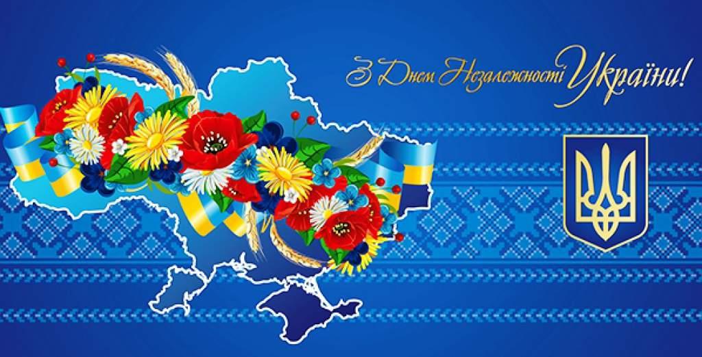 С днем украины открытки