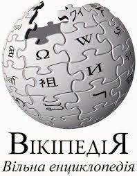 Луганський ОІППО у Вікіпедії