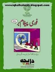 Psi instant Messaging Client Training Guide in Urdu