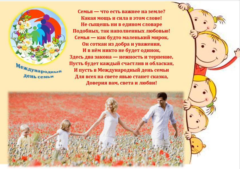 Международный день семьи подарок