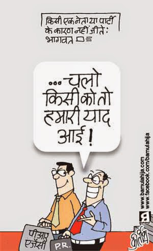narendra modi cartoon, namo, election 2014 cartoons, bjp cartoon, RSS cartoon, cartoons on politics, indian political cartoon