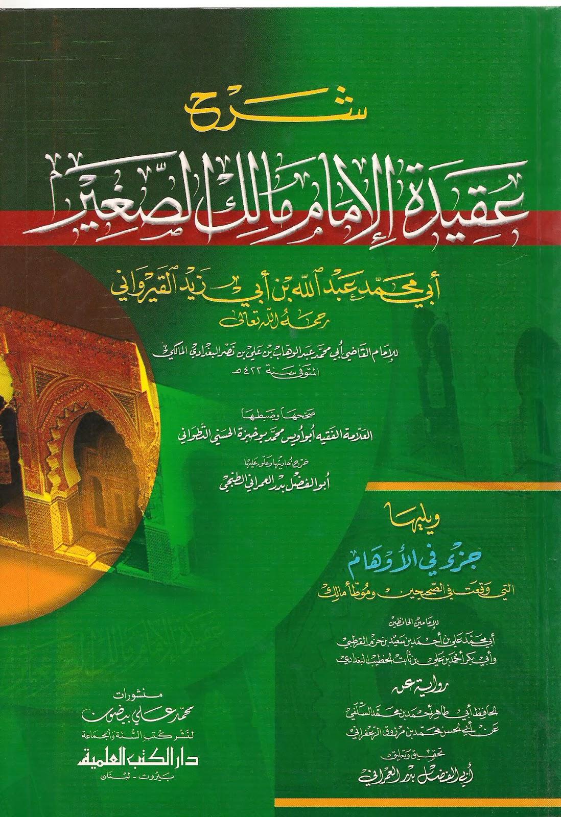 شرح عقيدة الإمام مالك الصغير للقاضي عبد الوهاب البغدادي المالكي - تحقيق محمد بو خبزة pdf