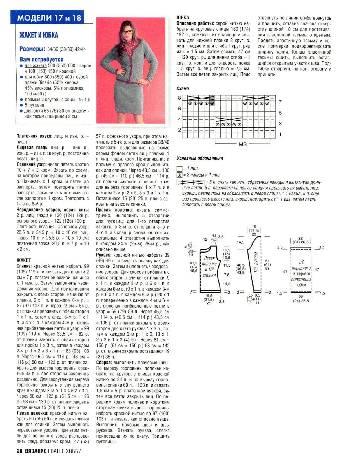 Вязание для женщин спицами. 1099 62