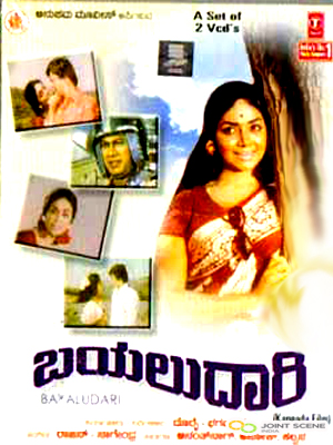 bayalu daari kannada movie info bayalu daari kannada movie cast ananth