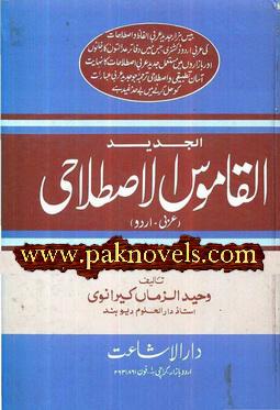 Alqamoos ul Istalaahi - Arbi-Urdu