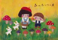powa*powa*「森の冬じたく展」
