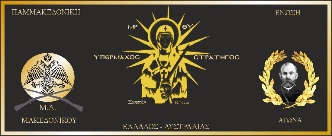 Παμμακεδονική Ένωση Μακεδονικού Αγώνα Ελλαδος-Αυστραλιας
