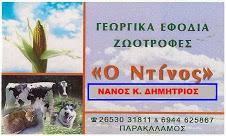 """Γεωργικά Εφόδια-Ζωοτροφές """"Ο Ντίνος"""""""