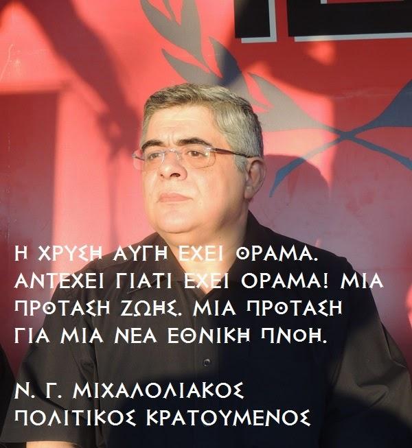 """Η Χρυσή Αυγή δεν είναι """"σημαία ευκαιρίας"""" - Άρθρο του Ν.Γ. Μιχαλολιάκου"""