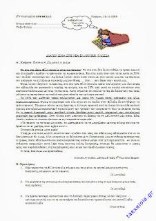 Διαγωνισματα Νεοελληνικης Γλωσσας Α Γυμνασιου