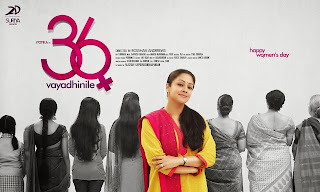 [2015] 36 Vayadhinile HQ DVDScr Tamil Full Movie Watch Online