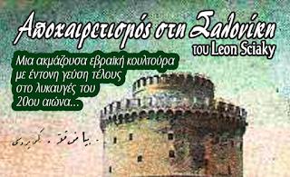 """""""Αποχαιρετισμός στη Σαλονίκη"""" - Παρουσίαση βιβλίου στο δημαρχείο Καστοριάς"""