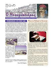 Τεύχος 19 Ιούλιος 2011