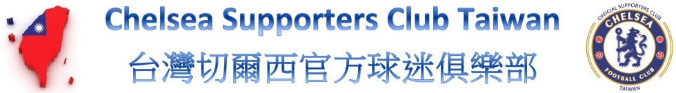 台灣切爾西官方球迷會 Official Chelsea F.C. Supporters Club Taiwan
