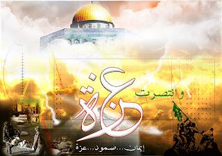 وانتصرت غزة