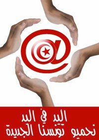 Forum Tunisien d'Internet