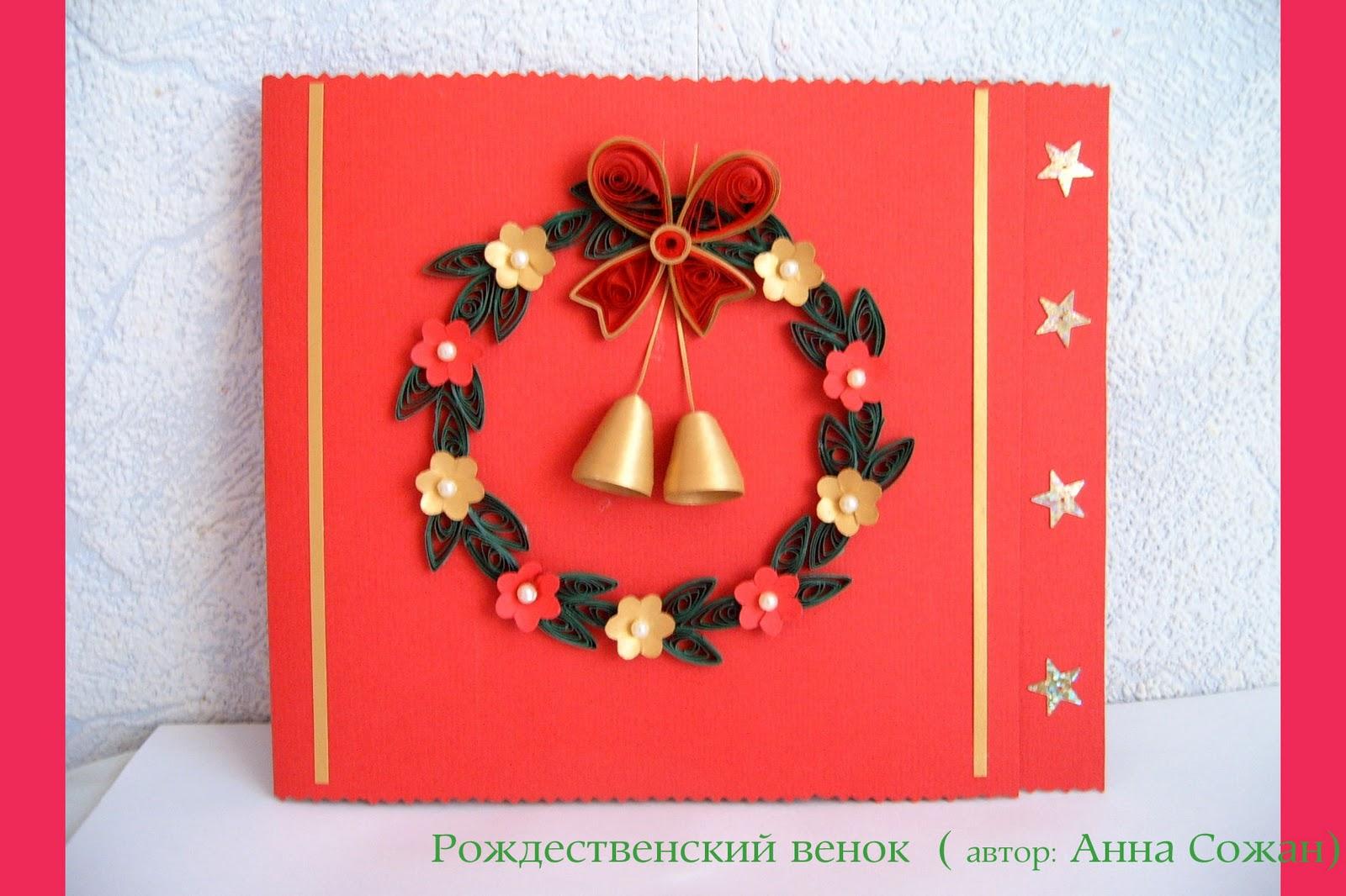Рождественские открытки своими руками квиллинг
