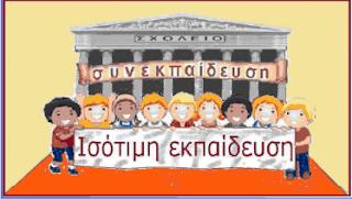Ισότιμη εκπαίδευση