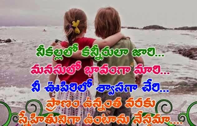 Friendship day Messages in Telugu