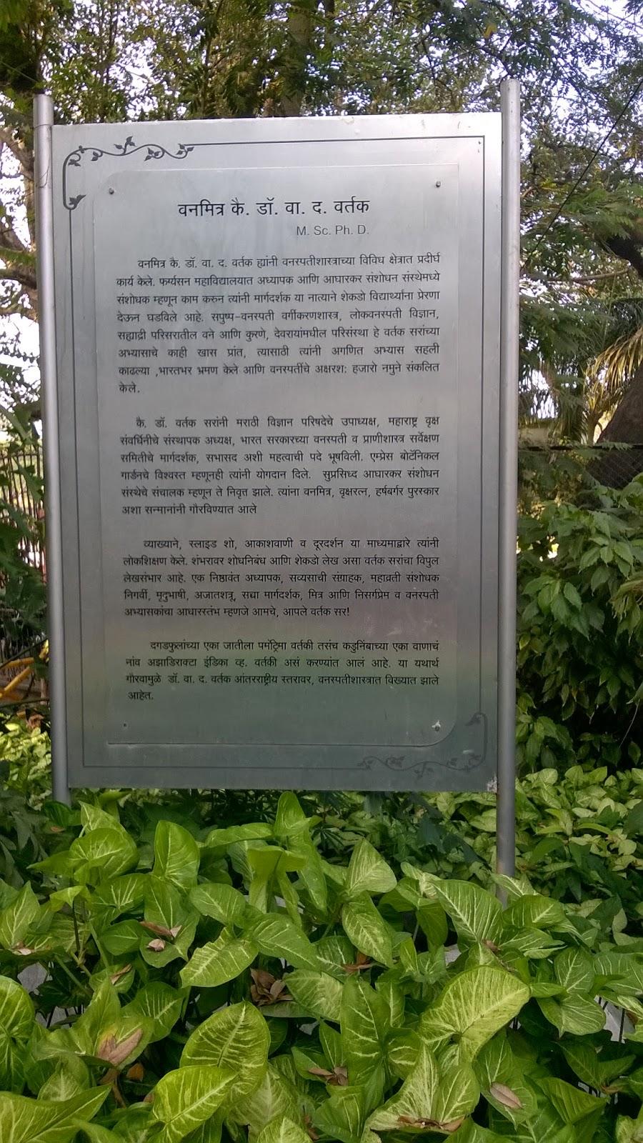Pune, botanists, garden