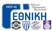Πρόγραμμα  Γ΄Εθνικής 2015-16