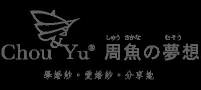 Chou&Yu | 周魚的夢想