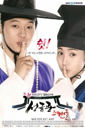 Sungkyunkwan Scandal Movie (2011) VIETSUB