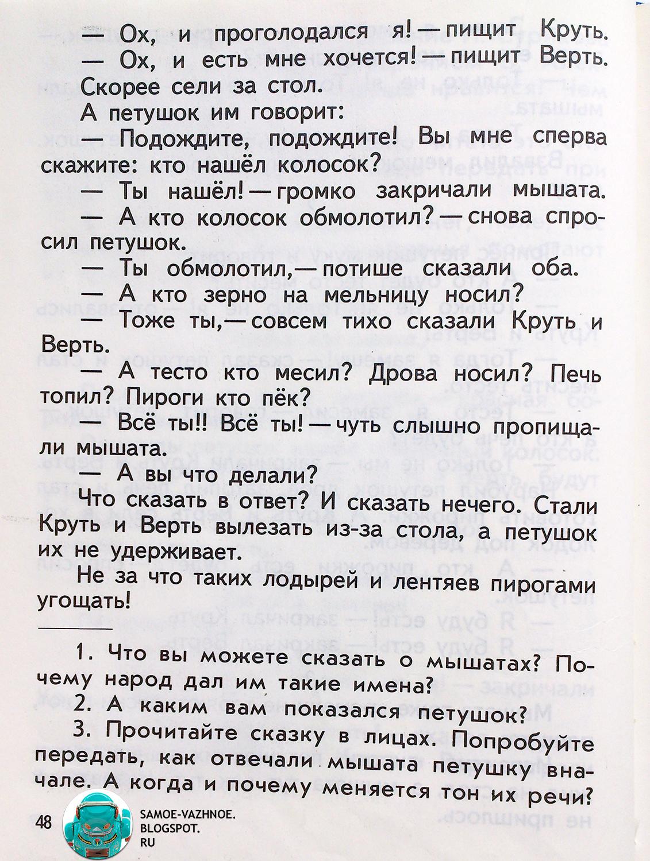 Школьный учебник литература 1995