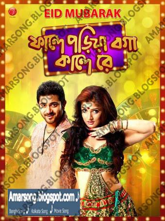 Faande Poriya Boga Kanande Re (2011) Kolkata  Movie First Look Information