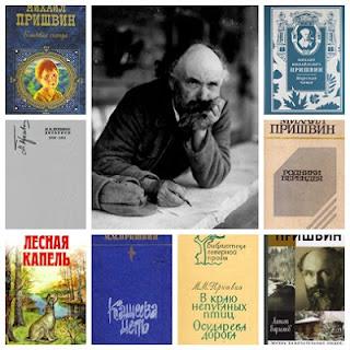 140 лет со дня рождения М.Пришвина