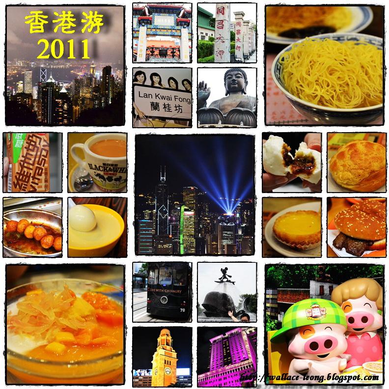 2011 香港4天3夜自由行行程