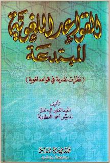 القواعد اللغوية المبتدعة نظرات نقدية في قواعد لغوية - نذير أحمد العطاونة