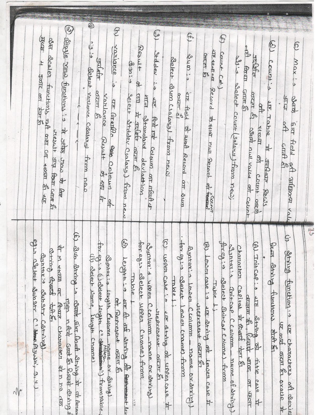 bca notes A blog to share bca notes programs, problems etc an initiative by aadil keshwani, sybca student of som-lalit institution of computer application.