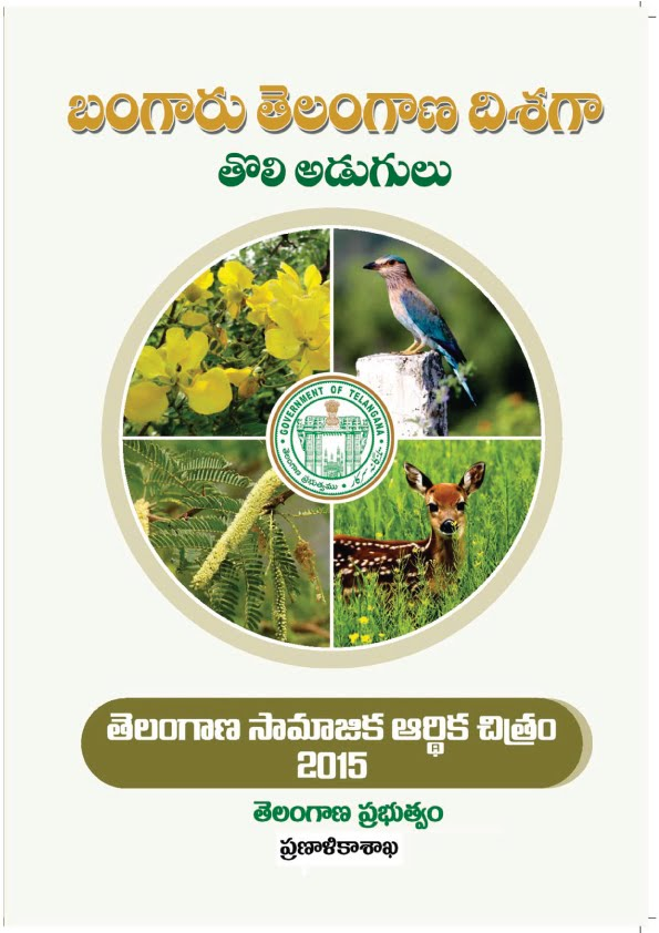 TELANGANA ECONOMIC SURVEY