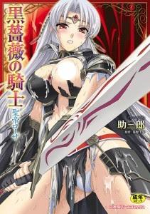 黒薔薇の騎士 ~聖帝ローザ~ [Kurobara no Kishi ~Seitei Rosa~]