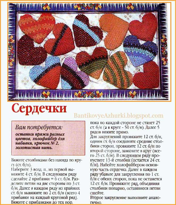 Вязанные сердечки крючком со схемой