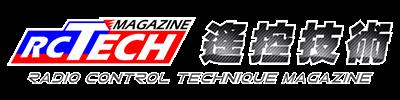 遙控技術雜誌│RC TECH