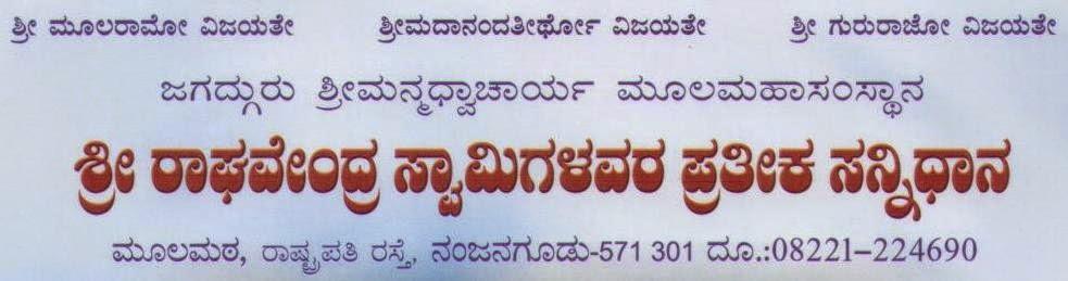 Sri Raghavendra Swami Prateeka Sannidhana, Jagadguru Sri Madhwacharya Moolamaha Samsthana, Moola Matha, Nanjangud
