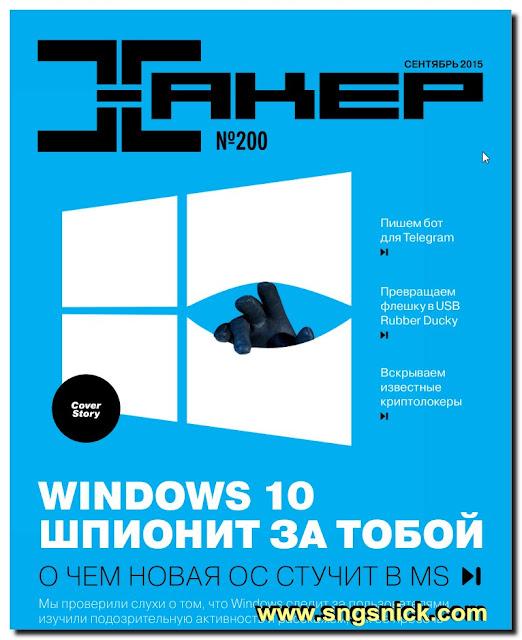 Хакер № 200 - сентябрь 2015